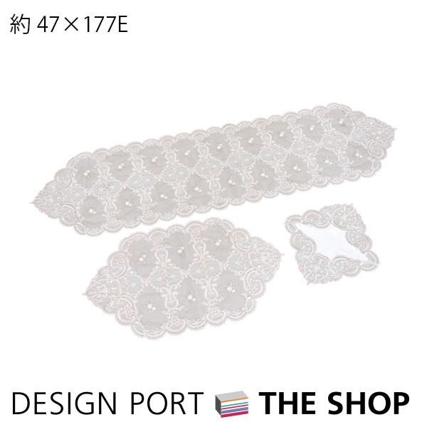 【テーブルセンター】 コードレース 約47x177E cm 楕円  【川島織物セルコン】 【送料無料】 HK1509