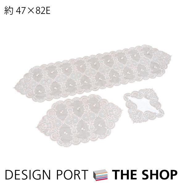 【テーブルセンター】 コードレース 約47x82E cm 楕円  【川島織物セルコン】 【送料無料】 HK1509