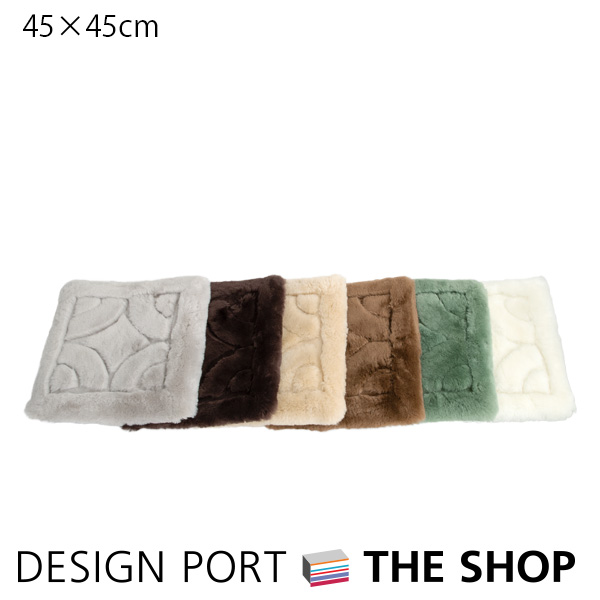 【ムートン】シートクッション 45×45センチ 【送料無料】 【川島織物セルコン】 【ラッキーシール対応】RL1190