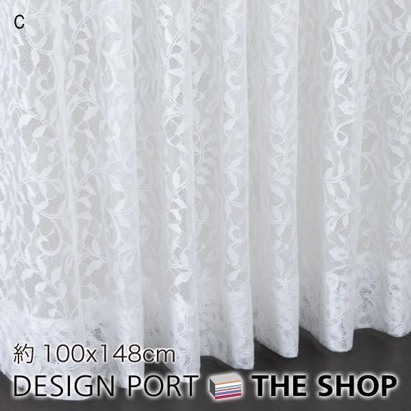 ウォッシャブル オフシェイド レースカーテン 受注生産品 日時指定 1.5倍ヒダ 100X148cm 大特価 モノーリス DC1023S 川島織物セルコン