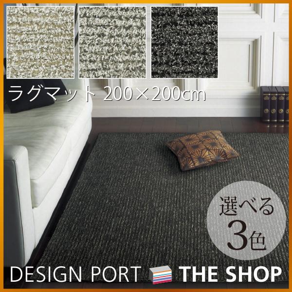 川島織物セルコン ラグマット(カーペット) フィーロラグ・メタルスノー2 200×200cm【送料無料】 FR1427ー40