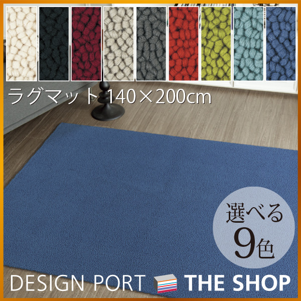 川島織物セルコン ラグマット(カーペット) デザインラグ・ウールドロップ 140×200cm【送料無料】 FR1434ー34