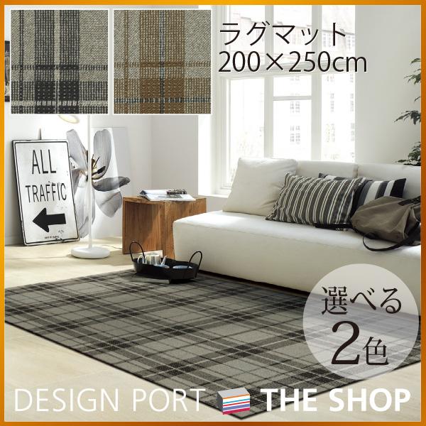 川島織物セルコン ラグマット(カーペット) ウーブンラグ・ノースツイード(チェック) 200×250cm【送料無料】 FR1443ー45
