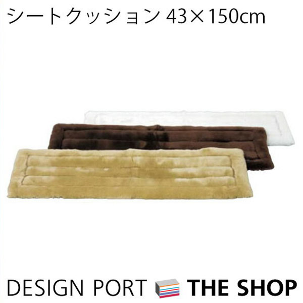 【ムートン】裏無しシートクッション 43×150【川島織物セルコン】 【送料無料】RL1194