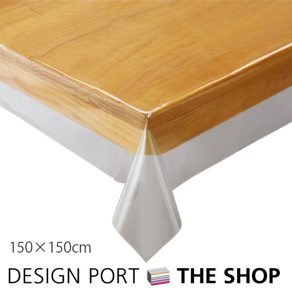 13サイズ展開 テーブル用透明ビニルクロス テーブルクロス 新商品 透明 川島織物セルコン JJ1029 WEB限定 150CM×150CM ビニール