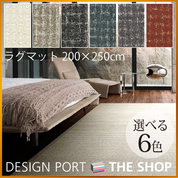 川島織物セルコン ラグマット(カーペット) フィーロラグ・ペブルサンド 200×250cm【送料無料】 FR1407ー45