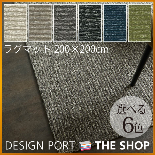 川島織物セルコン ラグマット(カーペット) フィーロラグ・クイックサンド 200×200cm【送料無料】 FR1413ー40
