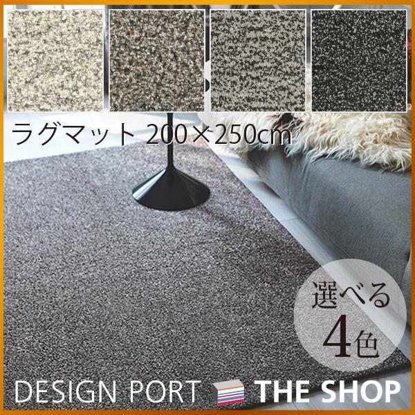 川島織物セルコン ラグマット(カーペット) フィーロラグ・コーンスノー 200×250cm【送料無料】 FR1419ー45