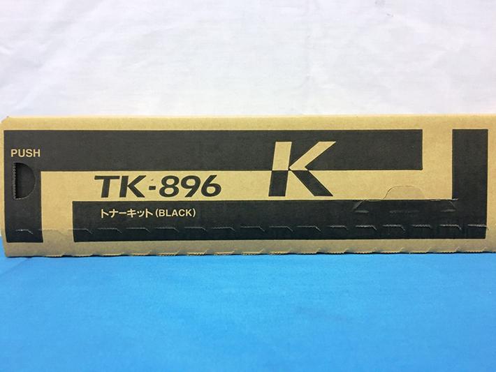 【純正トナーカートリッジ】★京セラ TK-896K 「ブラック」★・対応機種:Taskalfa 205c、255c、206ci、256ci・【あす楽】【トナーは1万円以上のお買い上げで送料無料!】【平日午後4時までにご注文確定なら当日発送致します!】