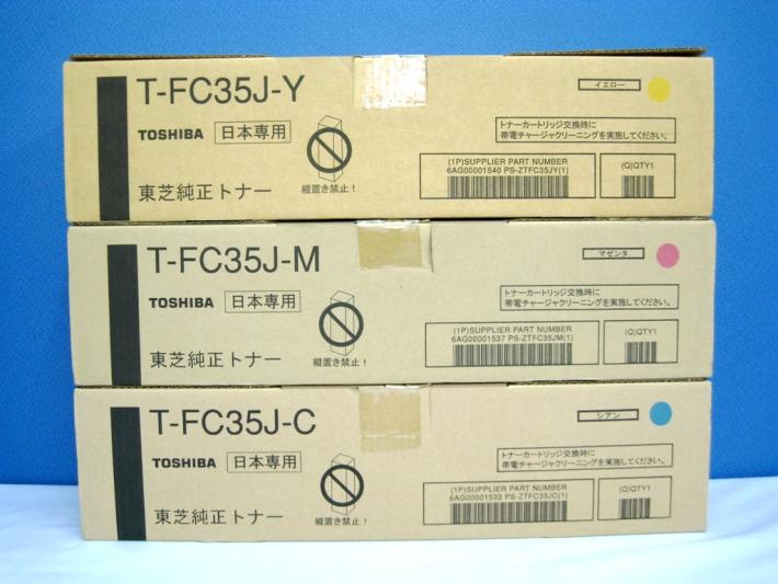 【純正トナーカートリッジ】★東芝 T-FC35J「カラー3色セット」★【大容量】【19,000枚仕様(A4標準5%比率)】・対応機種:e-STUDIO 2500C、3500C、3510C・【あす楽】【1万円以上のお買い上げで送料無料!】【平日午後4時までにご注文確定なら当日発送致します!】