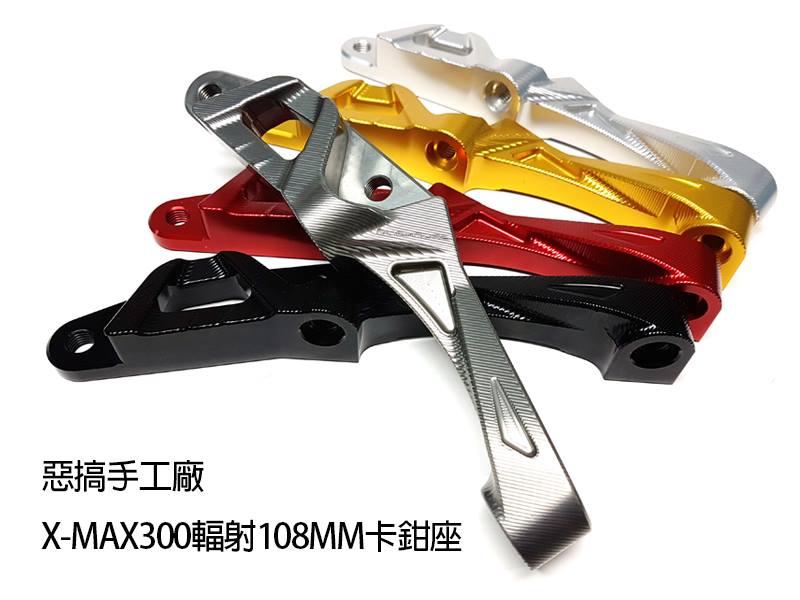 DOG HOUSE XMAX250 267mmディスク BREMBO 108mmピッチラジアル キャリパーサポート