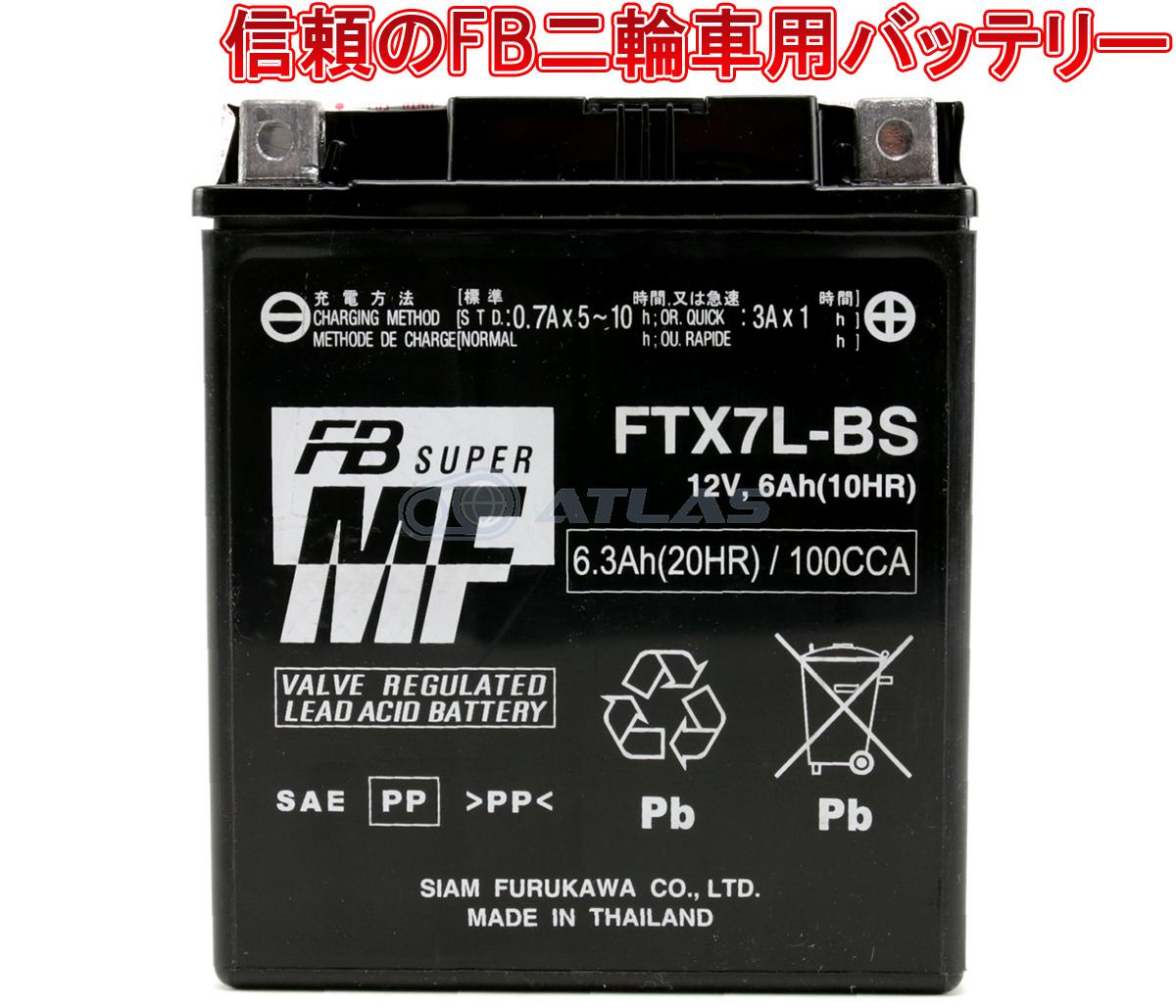 安心の国内正規品 メーカー保証付き 新品■送料無料■ LINE友だちクーポン発行中 バイク バッテリー古河電池 FURUKAWA BATTERY YTX7L-BS FTX7L-BS 液入り充電済み GTX7L-BS 早割クーポン DTX7L-BS メーカー1年保証 互換