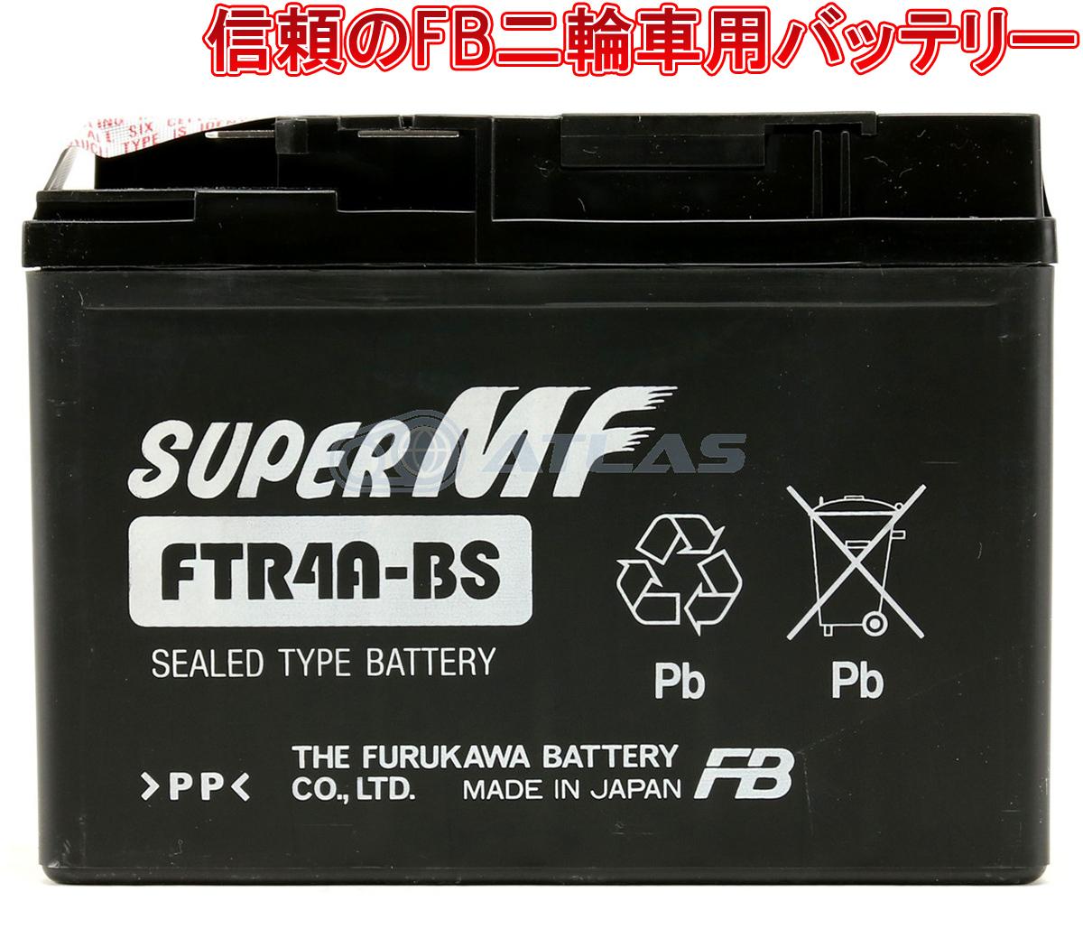 安心の国内正規品 メーカー保証付き LINE友だちクーポン発行中 バイク バッテリー古河電池 FURUKAWA BATTERY メーカー1年保証付き SALE 互換バッテリーYTR4A-BS 液入り充電済み FTR4A-BS DTR4A-BS 賜物