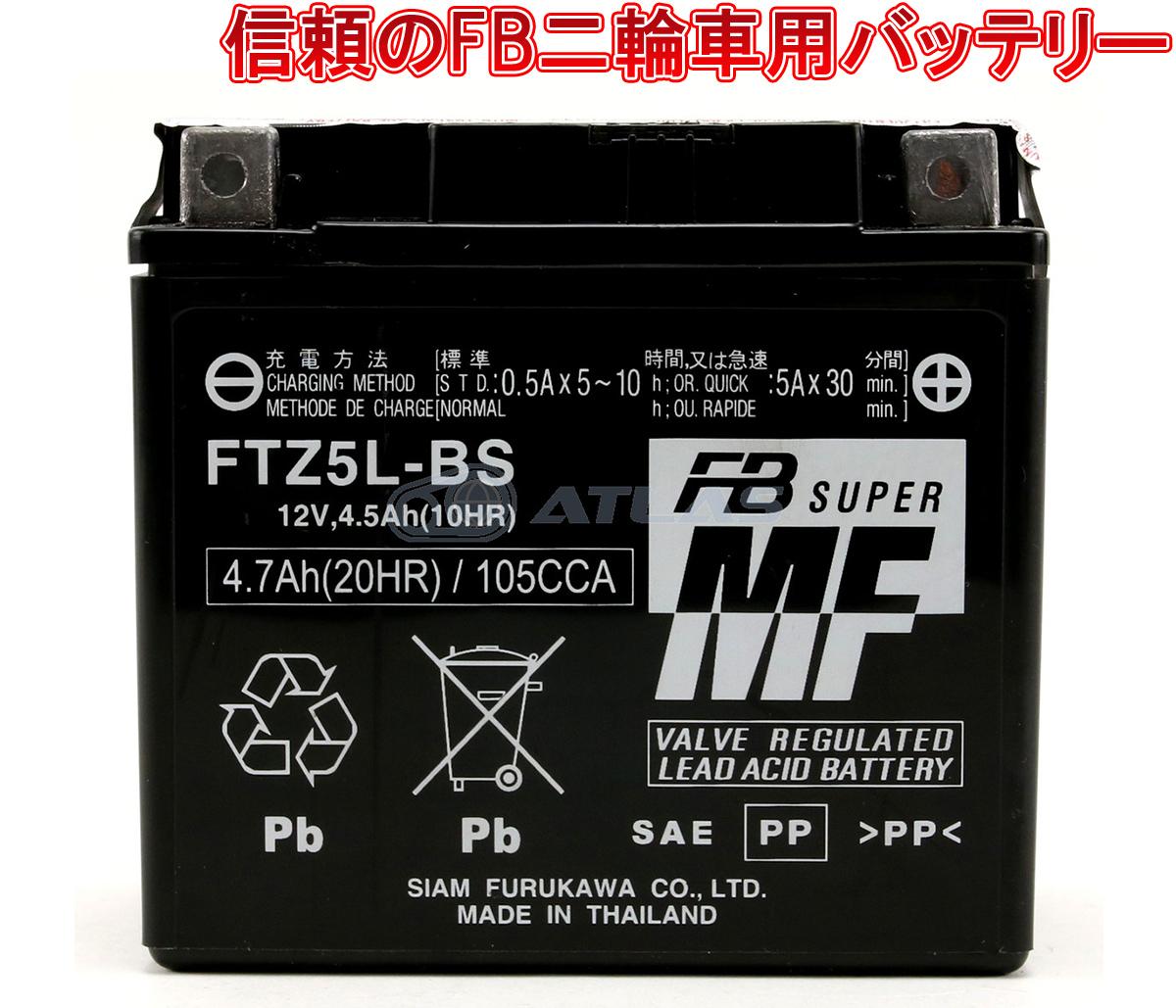 安心の国内正規品 メーカー保証付き 激安超特価 LINE友だちクーポン発行中 バイク バッテリー古河電池 FURUKAWA BATTERY FTZ5L-BS FTX5L-BS 液入り充電済み メーカー1年保証 互換バッテリー YTX5L-BS サービス
