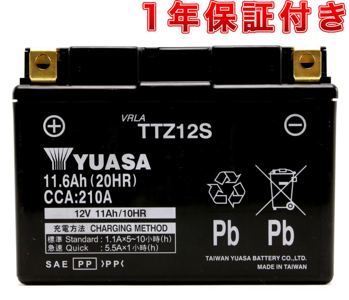 コスパ最強台湾ユアサバッテリー LINE友だちクーポン発行中 バイク バッテリー台湾YUASA TTZ12S 高級 液入り充電済み 1年保証付き GTZ12S DTZ12S オリジナル YTZ12S FTZ12S 互換
