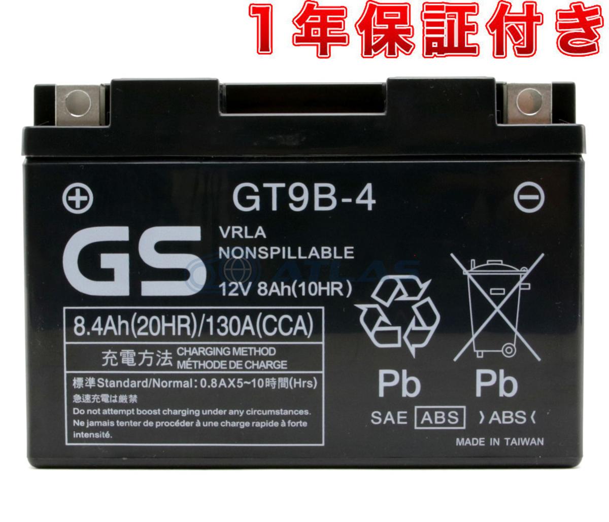 コスパ最強台湾GSバッテリー LINE友だちクーポン発行中 バイク バッテリー台湾GS GT9B-4メーカー初期充電済み 横置き搭載可 FT9B-4 傾斜搭載 正規品スーパーSALE×店内全品キャンペーン 1年保証付き 互換YT9B-BS 超美品再入荷品質至上