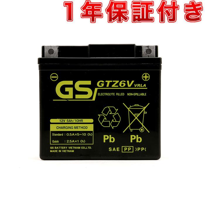 HONDA YAMAHA PIAGGIO社も純正採用しているベトナムGS製バッテリー GSユアサ GTZ6V YTZ6V FURUKAWA FTZ6V 互換品 ベトナム GSバッテリー GTZ6V 初期充電済み 1年補償 DUNK AF74 タクト AF79 ZOOMER-X CBR125R