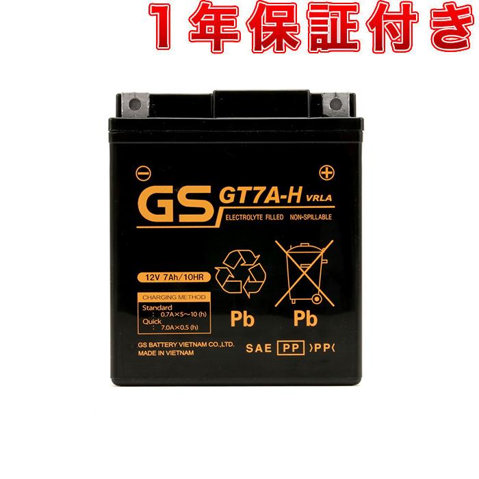 HONDA YAMAHA PIAGGIO社も純正採用しているベトナムGS製バッテリー お歳暮 GSユアサ GTZ8V YTZ8V 互換品 ベトナム GSバッテリー GT7A-H 初期充電済み 1年補償 YZF-R25 PCX150 FURUKAWA CRF250RALLY LEAD125 互換 NEW売り切れる前に☆ PCX125 YZF-R3 MT-03 FTZ8V MT-25