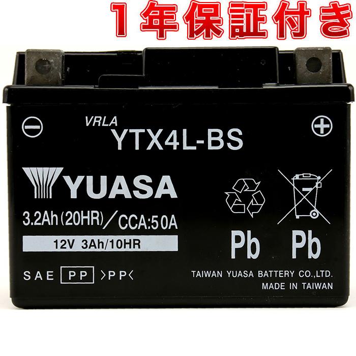 コスパ最強台湾YUASAバッテリー 在庫処分 充電済み 台湾ユアサ TAIWAN YUASA 1年保証 激安 YTX4L-BS
