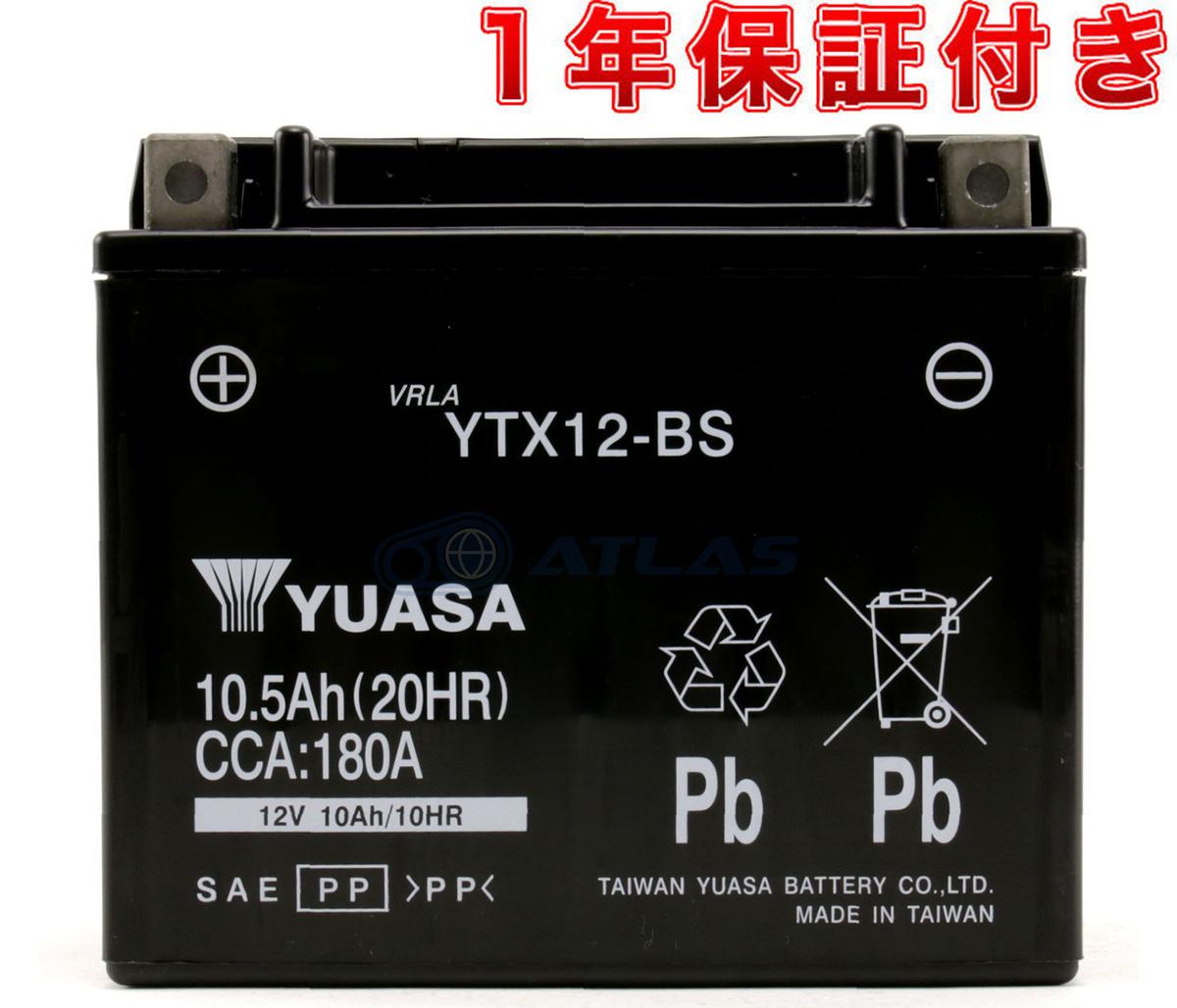 豪華な コスパ最強台湾ユアサバッテリー LINE友だちクーポン発行中 バイク バッテリー台湾YUASA YTX12-BS 1年保証付き KTX12-BS ストアー 互換FTX12-BS 液入り充電済み GTX12-BS