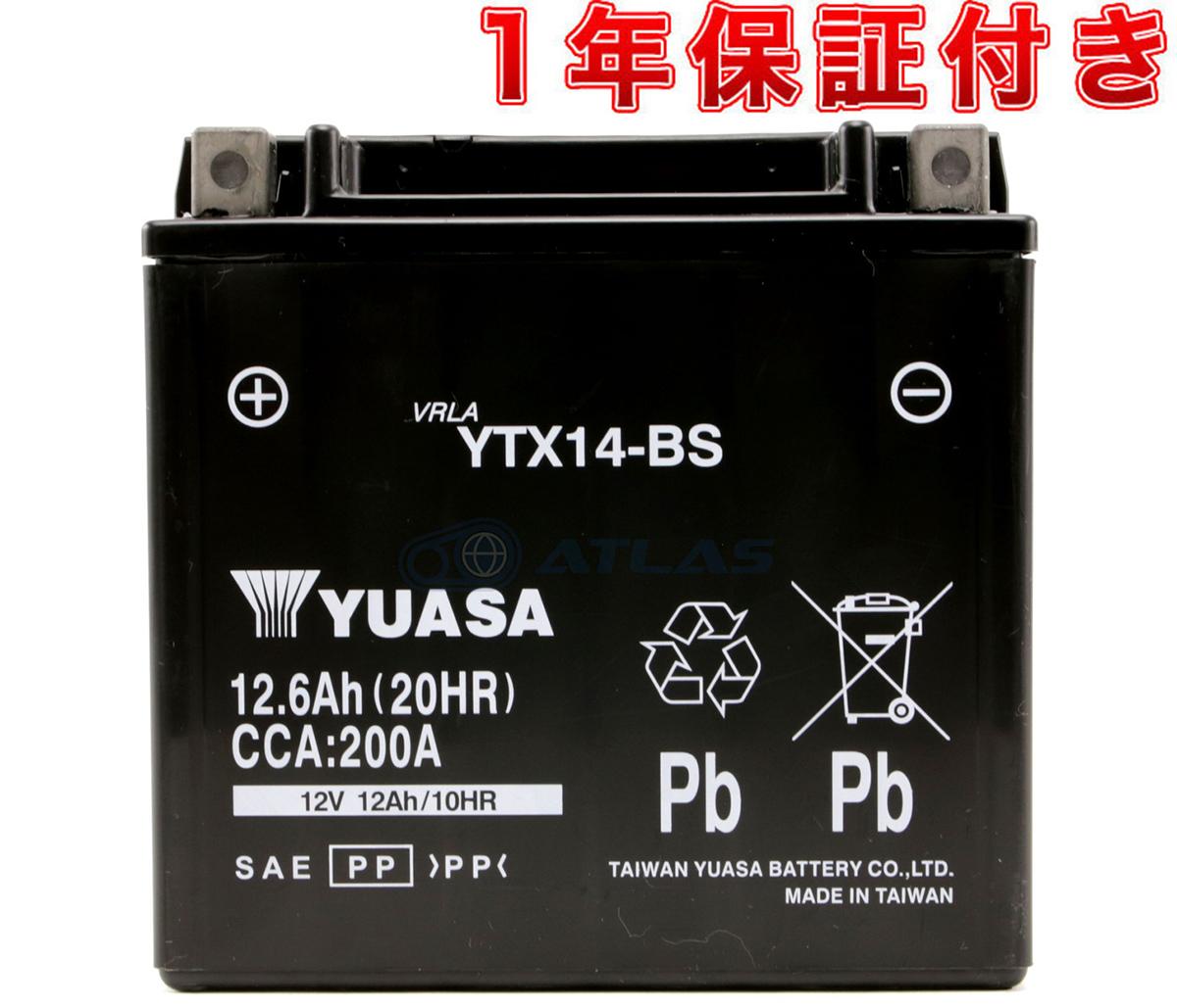 新作多数 コスパ最強台湾ユアサバッテリー LINE友だちクーポン発行中 バイク バッテリー台湾YUASA YTX14-BS 入手困難 1年保証付き 液入り充電済み 互換FTX14-BS GTX14-BS