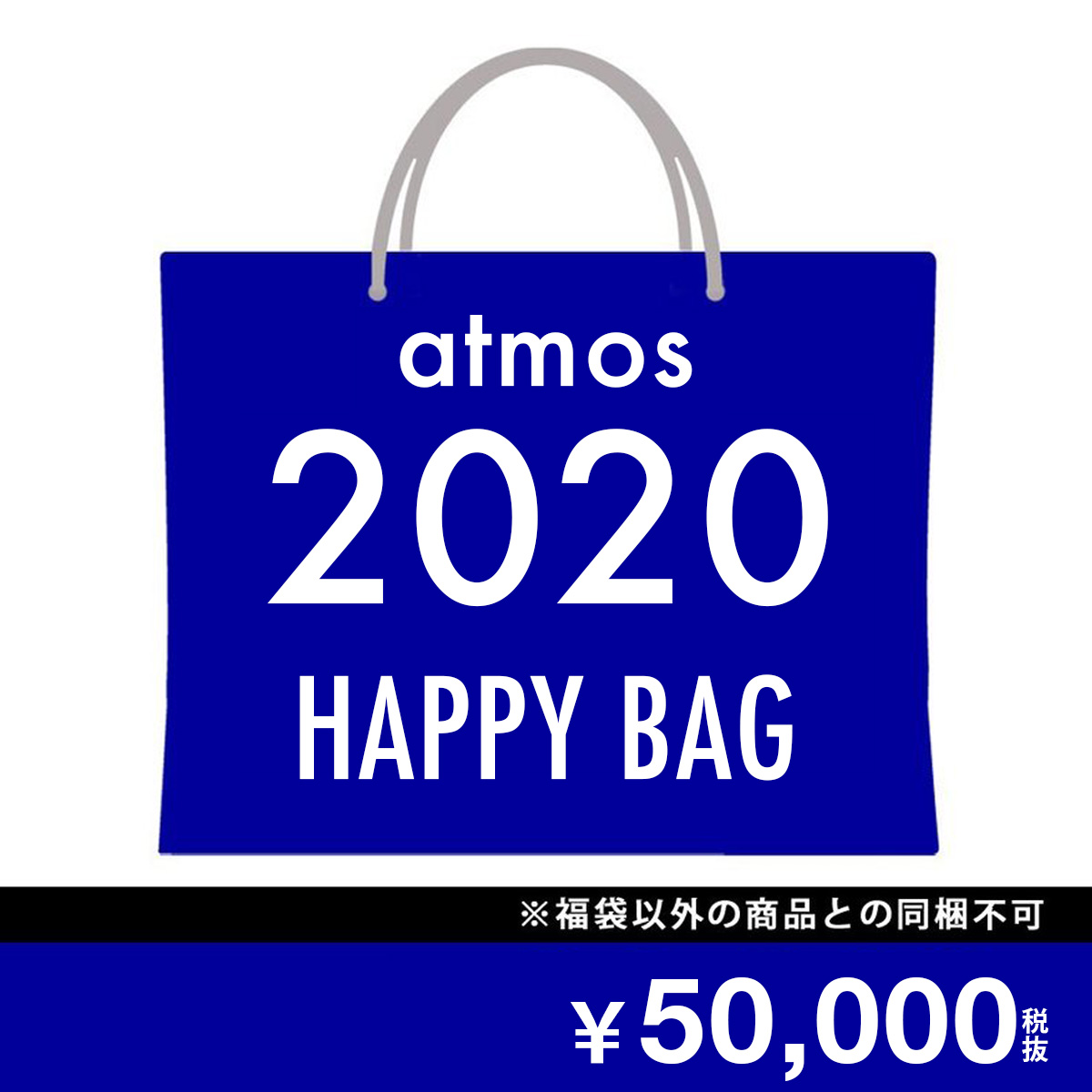 atmos 【2020年福袋】 HAPPY BAG 五万円 (MENS)アトモス 2020 フクブクロ 五万円 メンズ【メンズ 福袋】20SP-S