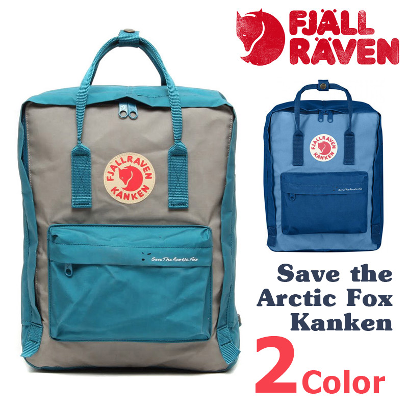 FJALLRAVEN Save the Arctic Fox kanken(フェールラーベン カンケン バッグ)2色展開16FW-I