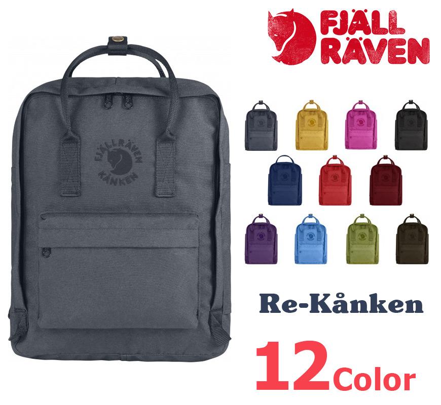 FJALLRAVEN Re-Kanken(フェールラーベン リ カンケン)12色展開【メンズ レディース バッグ リュック】16FW-I