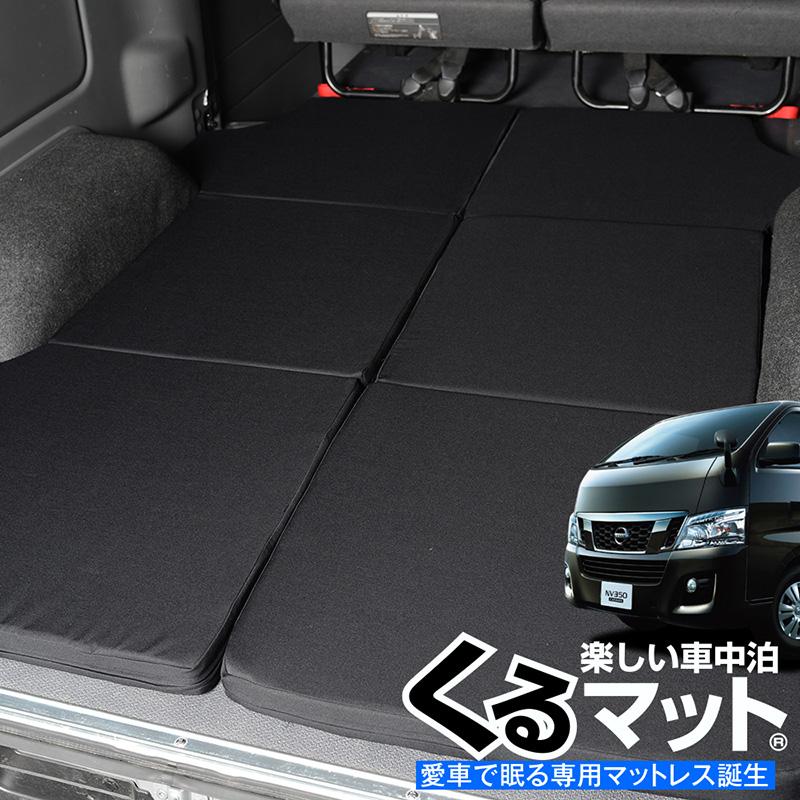■高品質!NV350キャラバン E26系専用 プレミアムGX・DX対応の車中泊ベッド