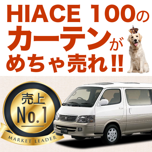 Hiace 100 Series Van Free S High Quality Made In An