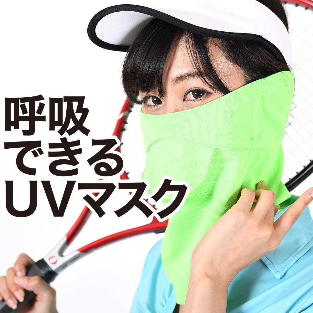 「呼吸のしやすさ」を追求した超UVカット☆フェイスマスク!レディースに人気、顔、首、耳の日焼けを防止するフェイスカバー、注目の紫外線対策グッズ。推奨スポーツ:登山 マリンスポーツ テニスウエア ゴルフウェア レディース ウォーキング 自転車 フェス No.80fa04
