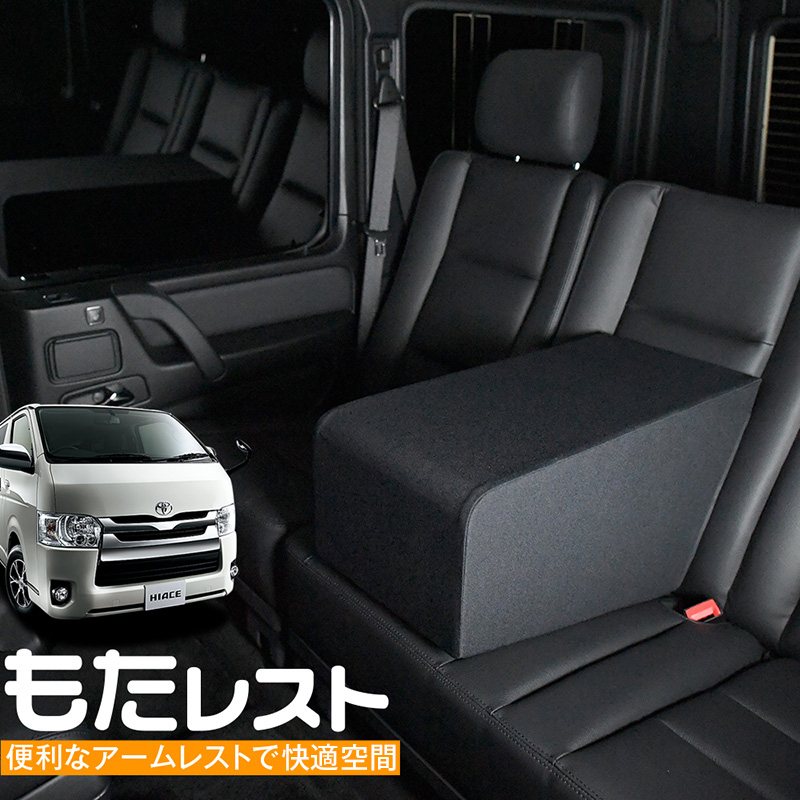 A popular interior custom of high ace 200 line! Product made in  high-quality armrest