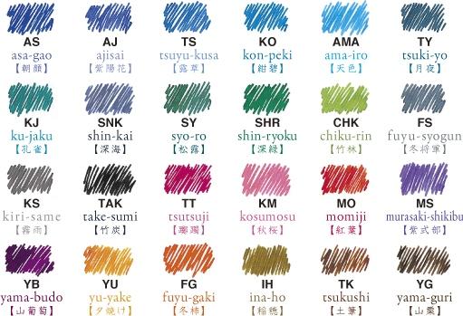 iroshizuku 迷你 < 颜色滴 > 3 颜色集所有 24 色-第 1 部分 (12 种颜色)