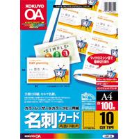 カラーレーザー いつでも送料無料 カラーコピー名刺カード 両面印刷 期間限定送料無料 100枚 10面