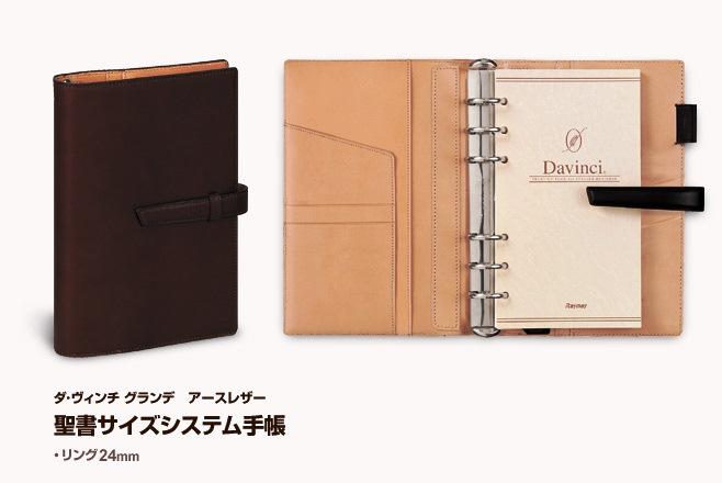 ダ・ヴィンチ グランデ 聖書サイズシステム手帳 NEWアースレザー リング径 24mm