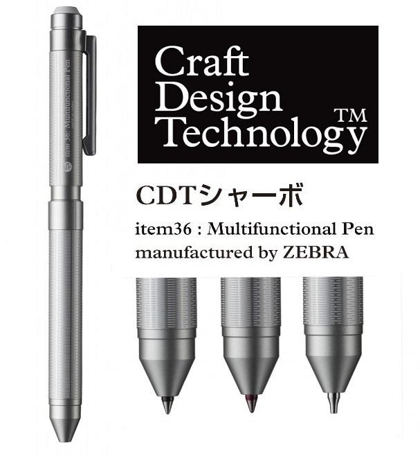 CDT シャーボクラフトデザインテクノロジー Multifunctional pen/manufactured by ZEBRA