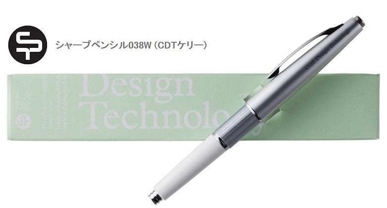 愛称「ケリー」のロングセラー商品をCDTがアレンジ CDT クラフトデザインテクノロジーKERRYシャープペンシル038W(CDTケリー)Manufactured by Pentel