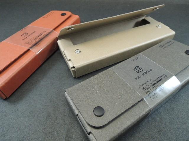 纸浆存储系列笔盒 (帕斯科)