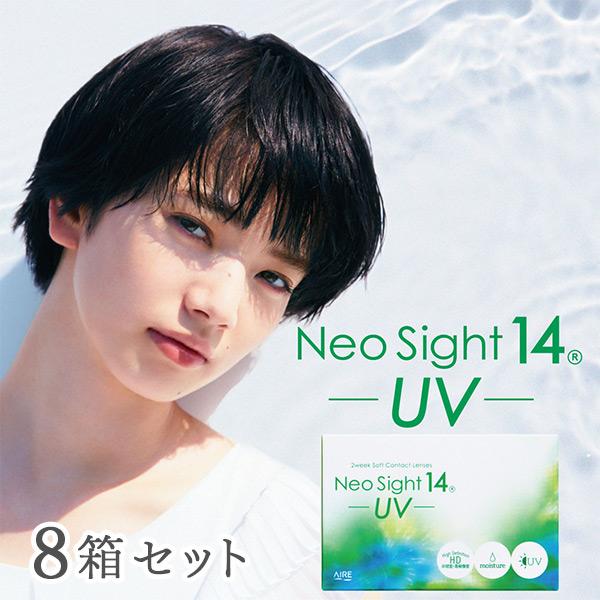 【送料無料】ネオサイト14 UV 8箱セット【6枚入り】【2ウィーク】(ネオサイト / UV / 2週間)
