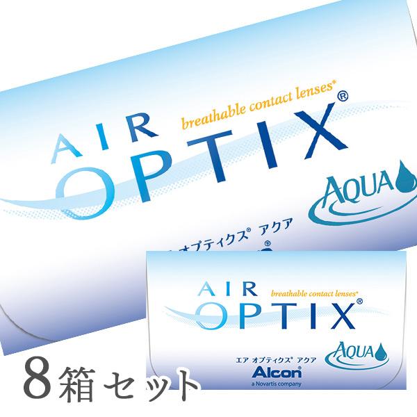 【送料無料】エアオプティクスアクア8箱セット 使い捨てコンタクトレンズ2週間終日装用交換タイプ /チバビジョン両眼12ヶ月分