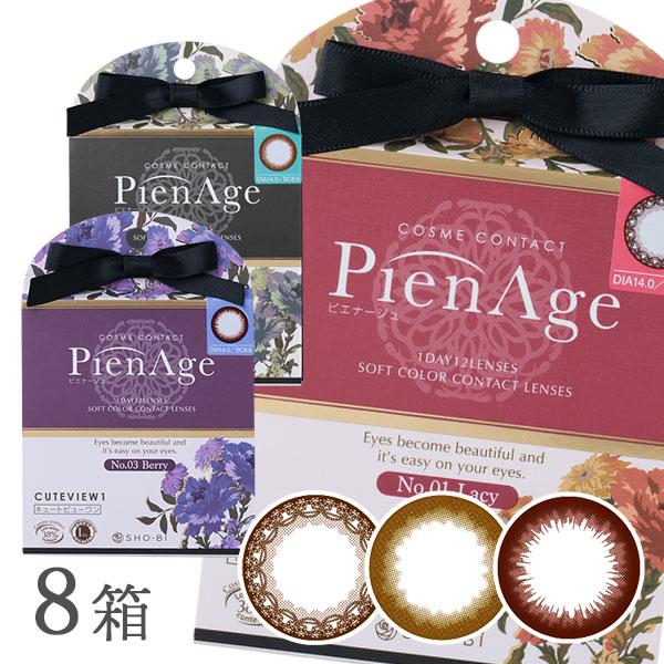 【送料無料】ピエナージュ 8箱セット(PienAge / ピエナージュ / 1日使い捨て / 12枚入り)