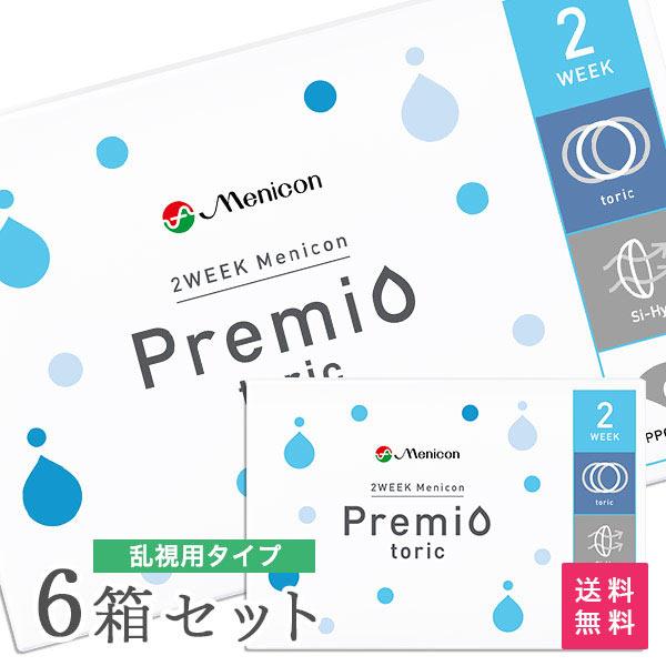 【送料無料】2WEEKメニコン プレミオトーリック 6箱セット 両眼9ヶ月分 1箱6枚入り(乱視 / 2週間使い捨て / Menicon Premio / コンタクトレンズ / 2ウィーク / メニコン)