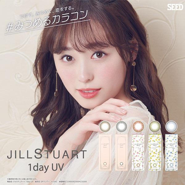 【送料無料】ジルスチュアートワンデー UV 10枚入 8箱セット ( ジルスチュアート 1day / JILL STUART / カラコン / カラーコンタクト / シード )