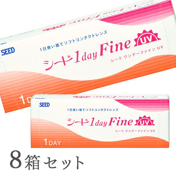 【送料無料】ワンデーファインUV 1day Fine UV 8箱 使い捨てコンタクトレンズ 1日終日装用タイプ (SEED / シード / コンタクトレンズ)