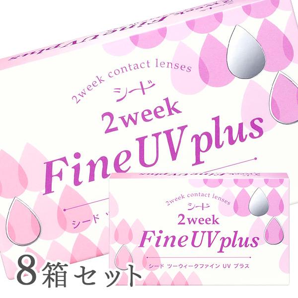 【送料無料】2ウィークファインUVプラス 8箱 2week Fine UV plus 使い捨てコンタクトレンズ 2週間終日装用タイプ(SEED / シード / コンタクトレンズ)