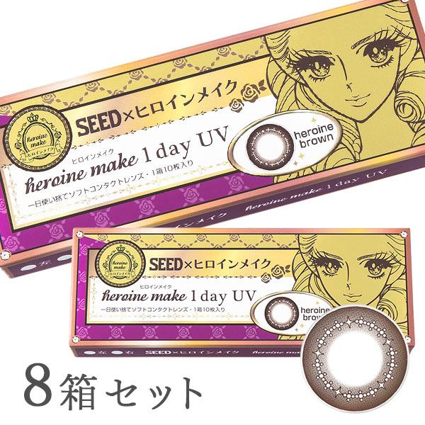 【送料無料】【YM】ヒロインメイク ワンデーUV 10枚入り 8箱セット