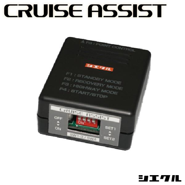 純正オートクルーズをフル活用して実用燃費の向上 さらに完全カプラーオンで走りのカスタマイズも可能なアイテムです 今ならP3倍 CRA-12A シエクル siecle ランキングTOP5 クルーズアシスト CRUISE 純正オートクルーズ 送料無料 セッティング 輸入 向上ブースター 燃費 フルキット ASSIST