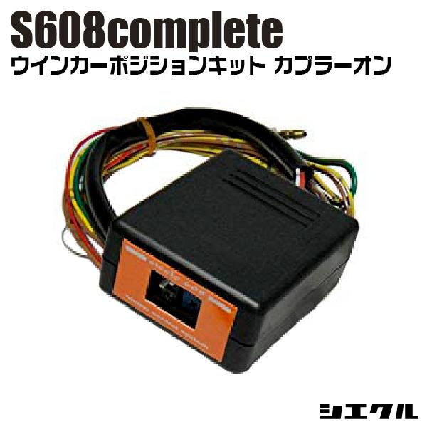 カプラーオン接続タイプのウインカーポジションキット 超人気 専門店 今ならP2倍 購買 S608C-15B シエクル siecle 車種別 カプラーオン 送料無料 ウインカーポジションS608complete