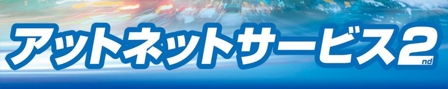 アットネットサービス2nd:新規オープン! 記念キャンペーン実施中!!