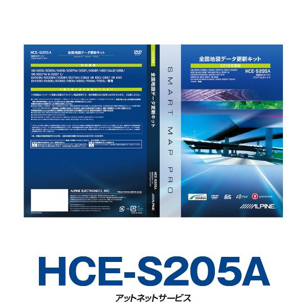 HCE-S205A アルパイン ALPINE カーナビ 地図更新ソフト2018年版/在庫有
